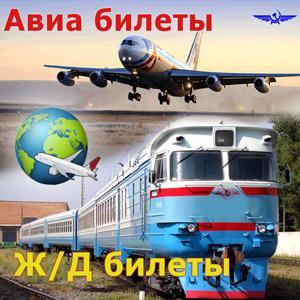 Авиа- и ж/д билеты Малоярославца