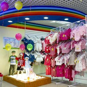 Детские магазины Малоярославца