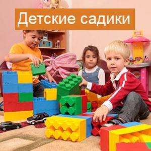 Детские сады Малоярославца