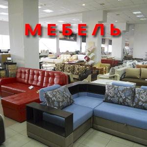 Магазины мебели Малоярославца