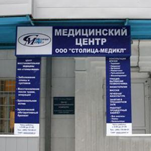 Медицинские центры Малоярославца