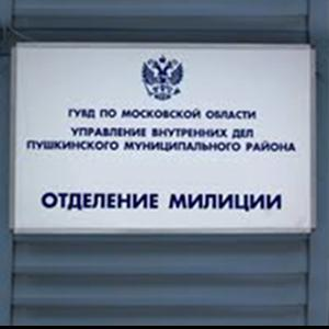 Отделения полиции Малоярославца