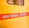 Аварийные службы в Малоярославце