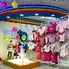 Детские магазины в Малоярославце