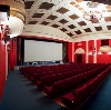 Кинотеатры в Малоярославце