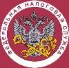 Налоговые инспекции, службы в Малоярославце