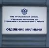 Отделения полиции в Малоярославце