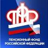 Пенсионные фонды в Малоярославце