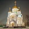 Религиозные учреждения в Малоярославце