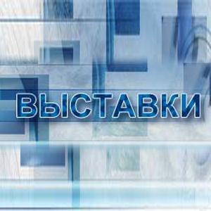 Выставки Малоярославца